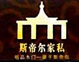 深圳市斯帝尔家具有限公司