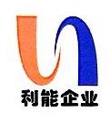 江阴市利能机械有限公司