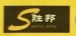 东莞市胜邦五金制品有限公司 最新采购和商业信息