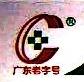 广东省东莞国药集团茶山医药有限公司 最新采购和商业信息