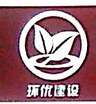 杭州环优建设工程有限公司