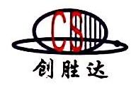 深圳市创胜达电线电缆有限公司