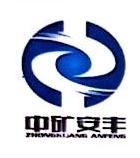 北京中矿安丰工程科技有限公司 最新采购和商业信息