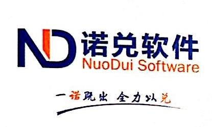 东莞市诺兑软件科技有限公司 最新采购和商业信息