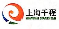 上海千程航空服务有限公司 最新采购和商业信息