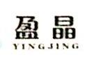 深圳盈晶科技有限公司 最新采购和商业信息