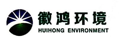 安徽徽鸿环境能源有限公司