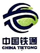 北京捷讯通科技发展有限公司 最新采购和商业信息