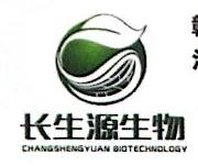 赣州长生源生物科技有限公司