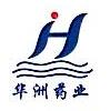 浙江华洲药业有限公司 最新采购和商业信息