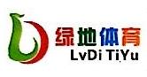 永嘉县绿地体育设备有限公司 最新采购和商业信息