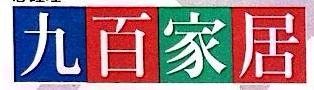 上海九百家居装饰商城有限公司