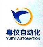 广州市粤仪自动化设备有限公司 最新采购和商业信息