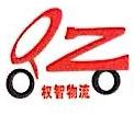 广州市权智物流有限公司 最新采购和商业信息