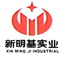 广东新明基实业有限公司 最新采购和商业信息