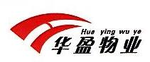 江西华盈物业有限公司