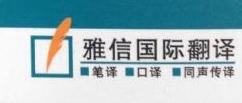 上海雅信翻译有限公司 最新采购和商业信息