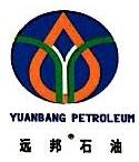 南通市远邦石油有限公司