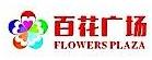 广州市行行汇房地产实业有限公司