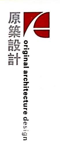 沈阳原筑建筑设计有限公司