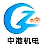 福州中港机电工程有限公司