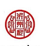 山东沂州府酒业有限公司 最新采购和商业信息