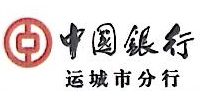 中国银行股份有限公司运城市分行 最新采购和商业信息
