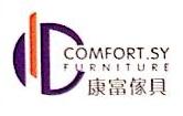 沈阳康富东港办公家具有限公司 最新采购和商业信息