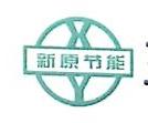 三明市新原节能设备有限公司 最新采购和商业信息
