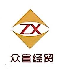 云南众宣经贸有限公司