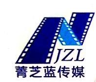 北京菁芝蓝影视文化传媒有限公司 最新采购和商业信息