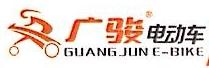 广州市广驰电动车有限公司 最新采购和商业信息