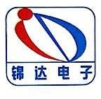 东莞市锦达电子有限公司