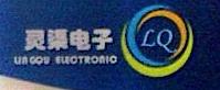 南宁灵渠电子科技有限公司