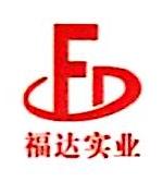 上饶市福达实业有限公司 最新采购和商业信息