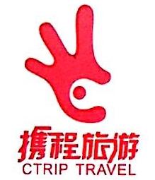 永康市携程旅行社有限公司 最新采购和商业信息