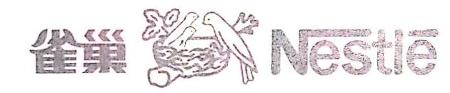 雀巢(中国)有限公司荆州分公司 最新采购和商业信息