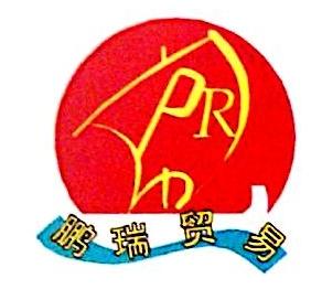 福州鹏瑞贸易有限公司 最新采购和商业信息