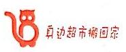 南京亿猫信息技术有限公司