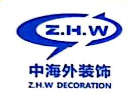 深圳市中海外装饰设计工程有限公司南宁分公司 最新采购和商业信息
