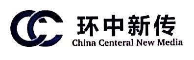 环中新传科技(北京)有限公司 最新采购和商业信息