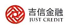 深圳市前海吉信互联网金融服务有限公司沈阳分公司