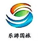 云南乐游国际旅行社有限公司 最新采购和商业信息