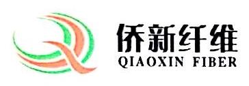 江苏侨新新材料科技股份有限公司