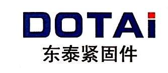 乐清市东泰紧固件有限公司 最新采购和商业信息