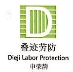 上海叠迹劳防用品有限公司