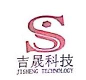 安徽吉晟精密机械科技有限公司