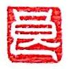 沈阳兴普利汽车服务有限公司 最新采购和商业信息