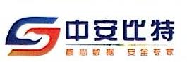 中安比特(江苏)软件技术有限公司 最新采购和商业信息