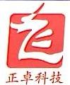 深圳市正卓科技有限公司 最新采购和商业信息